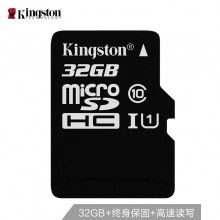 金士顿(Kingston) 80MB/s Class10 UHS-I TF 存储卡(32GB)