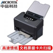 中晶(MICROTEK) FileScan 6235S  A4彩色大容量双面馈纸式扫描仪 自动进纸