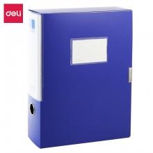 晨光(M&G) AM94818 A4 粘扣档案盒 75mm 蓝色