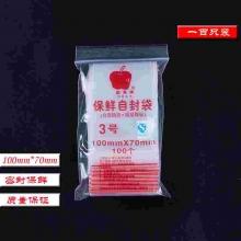 苹果牌 自封袋 100个/包 (3号100mm*70mm)