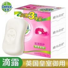 滴露(Dettol) 健康抑菌香皂 滋润倍护(115克*3块)