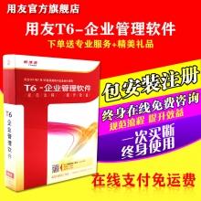 用友 财务软件T6进销存软件业务包(进销存管理+存货核算) 3用户