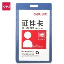 得力(deli)5743 坚式证件卡套 54*90mm