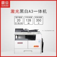 震旦(AURORA)AD208复印机打印机一体机A3黑白激光办公数码多功能复合机