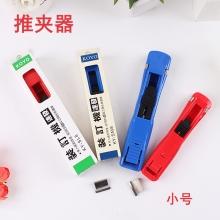 KOYO KY-SM8 推夹器 小号 60个/盒