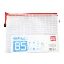 得力(deli) 5655 B5 网格透明拉链袋 10个/包 (颜色随机)