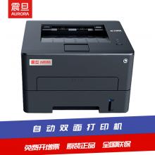震旦 AD310PDN 黑白激光打印机 双面打印 网络打印