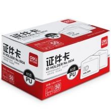 得力(deli) 5934 横式证件卡套 50个/包