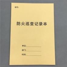 诚和致远(chzy) 防火巡查笔记本 A4