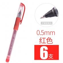 白雪(snowhite) T5 经典中性笔 0.5mm 12支/盒 (红色)