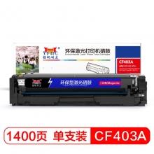 扬帆耐立 201A 硒鼓-1.4K(带芯片)(CF403A红色)