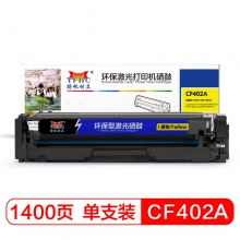 扬帆耐立 201A 硒鼓-1.4K(带芯片)(CF402A黄色)