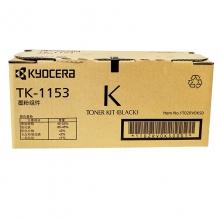 京瓷(KYOCERA) TK-1153 墨粉 适用P2335dn/P2335dw