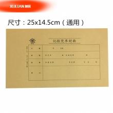 成文厚 丙式-41 记账凭证封面 14.5*25cm 100份/包 10包/打