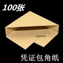 诚和致远(chzy)牛皮纸包角纸 正方形 100个/包