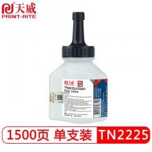 天威(PrintRite)碳粉 适用兄弟2225/联想2000 适用兄弟7360 2240D 7470D 2250