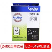 兄弟 LC-549XL-BK黑色  原装墨盒
