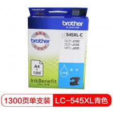 兄弟 LC-545XL-C青色 原装墨盒