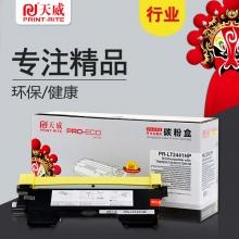 天威 TN2225/LT2441 行业装 适用兄弟打印机粉盒 2225/2441 Brother HL-2220/2230/2240/MFC-7240/7360/FAX-2845/2890 黑色 TFB251BP8J