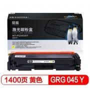 欣格 硒鼓 NT-PC045SY 黄色 适用 Canon i-Sensys MF631Cn/MF633Cdw/MF635Cx