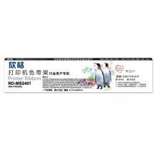 欣格 色带架 RD-MS2401 富士通STONE MS2401/2411 适用FUJITSU DPMG9/M3357ADL3300/M3358BDL3400/ FUJISTU DL3300/3300C/3400/3600/3450/