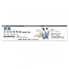 欣格 色带架 RD-DPK700 富士通FUJITSU DPK700 适用FUJITSU DPK700/710/720/ DPK6750/7010/6750P dpk9500ga pro