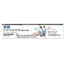 欣格 色带架 RD-FP570K 映美JOLIMARK FP570K 适用OLIMARK FP-570K/570KII/730K/FP-570KII/DP550/FP580K/FP830K JOLIMARK FP-570K Pro/FP-570KIIPRO