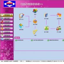 爱宝(Aibao) 商业管理软件 V6蓝升级版 行业可以用 带加密狗