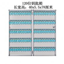 金隆兴(Glosen) B1120 铝合金 钥匙管理箱/钥匙盒/钥匙柜壁挂/含钥匙牌 120位钥匙箱带锁