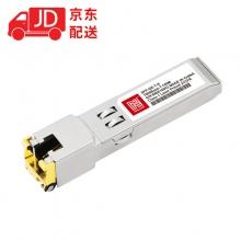 诺可信(Nokoxin) SFP光口转电口光模块光电转换rj45光纤模块兼容H3C华为思科 兼容华三