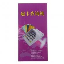 驰亨 702U 磁卡查询机  刷卡器 USB接口 双向读 会员卡刷卡机 防窥板带键盘磁条卡读卡器