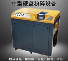 信安保 XBF-HD200中型硬盘粉碎设备 可碎硒鼓/电路板/磁带/硬盘 硒鼓粉碎机