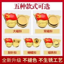 易利丰(elifo) 标准党徽胸章 新党员徽章 厚度2mm 蝴蝶扣(5个装)