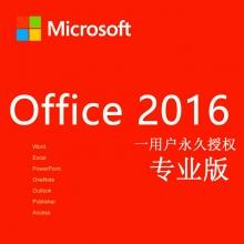 微软 正版OFFICE2016中文专业版 邮件密钥版 永久授权