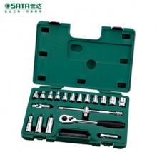 世达 SATA 12.5MM系列 09005 20件套 公制组合套装