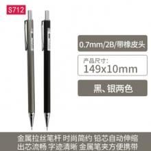 得力 S712 活动铅笔0.7mm(混)