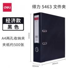 得力 5463 标准型快劳夹(黑)(只)