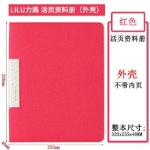 力路(LILU) A4 大容量皮质资料册 黑色 含100张内页