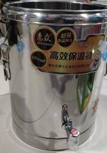 不锈钢保温桶 26L