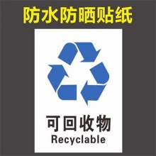 垃圾桶分类标识 防水防晒可回收贴纸 15*25cm 可定制
