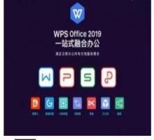 金山WPS Office 2019专业版