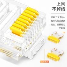 中云智创 RJ45-UTP 超五类非屏蔽水晶头 100只/包 /3U镀金
