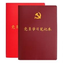 国产 党员学习笔记本 A5 32K