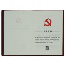 国产 党小组会议记录本 A5 112张