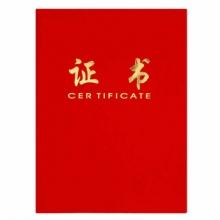 国产 绒面红色证书外壳 奖状 含内芯  打开A3