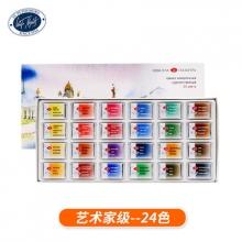 诚和致远 固体水彩颜料 24色(艺术家级纸盒单盒1061)