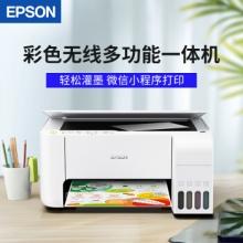 爱普生(EPSON)L3156彩色喷墨照片连供家用打印机 复印机 扫描机一体机三合一