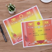 绍泽文化 16K中小学生奖状纸  印字版 100张/包
