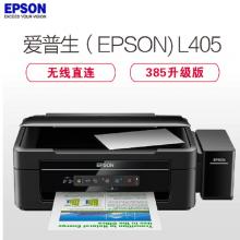 爱普生(EPSON) L405彩色照片打印机多功能一体机
