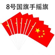 信发(TRNFA)小红旗8号中国国旗 手摇国旗 100只/包